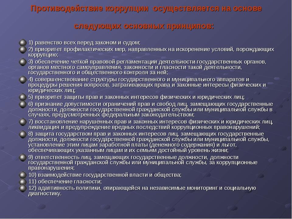 Противодействие коррупции осуществляется на основе следующих основных принци...