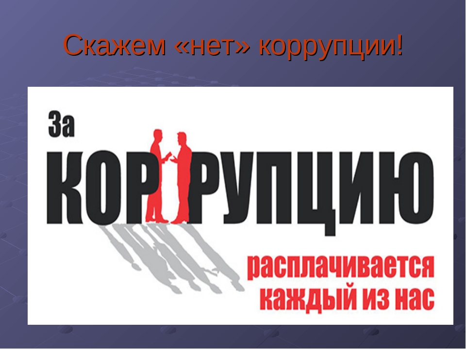 Скажем «нет» коррупции!