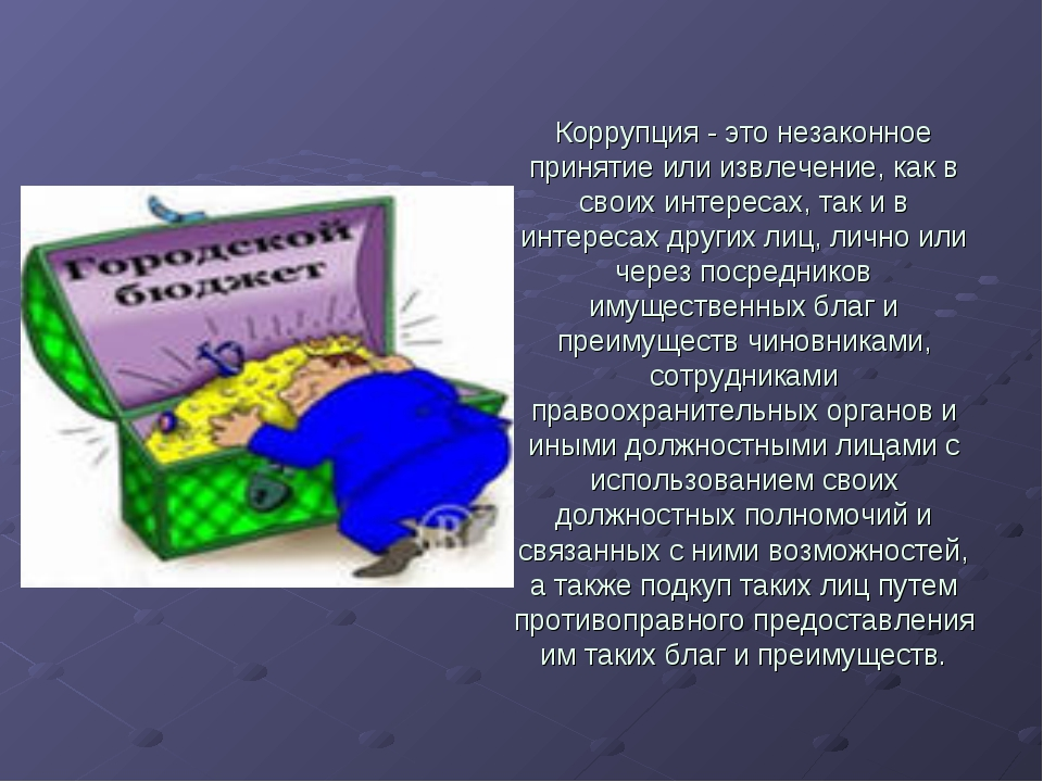 Коррупция - это незаконное принятие или извлечение, как в своих интересах, та...