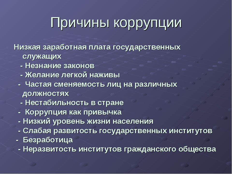 Причины коррупции Низкая заработная плата государственных служащих - Незна...