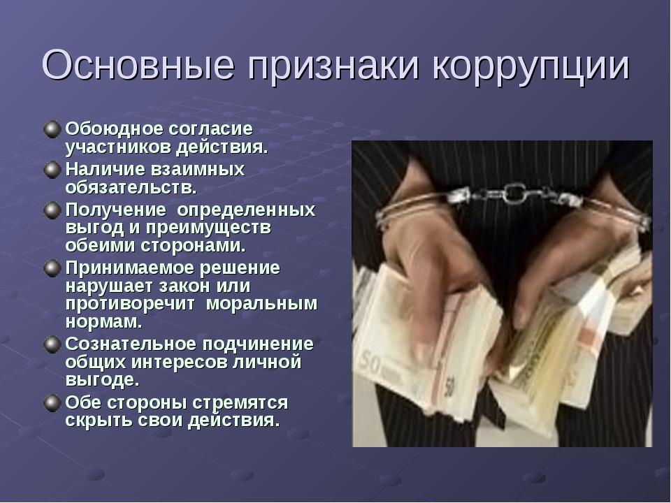 Основные признаки коррупции Обоюдное согласие участников действия. Наличие вз...