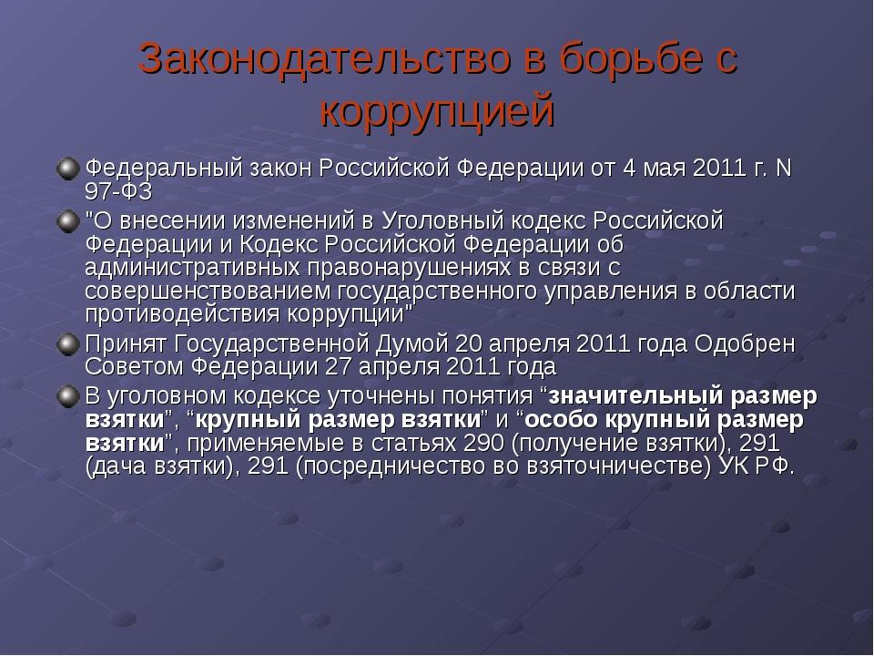 Законодательство в борьбе с коррупцией Федеральный закон Российской Федерации...