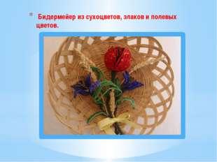 Бидермейер из сухоцветов, злаков и полевых цветов.