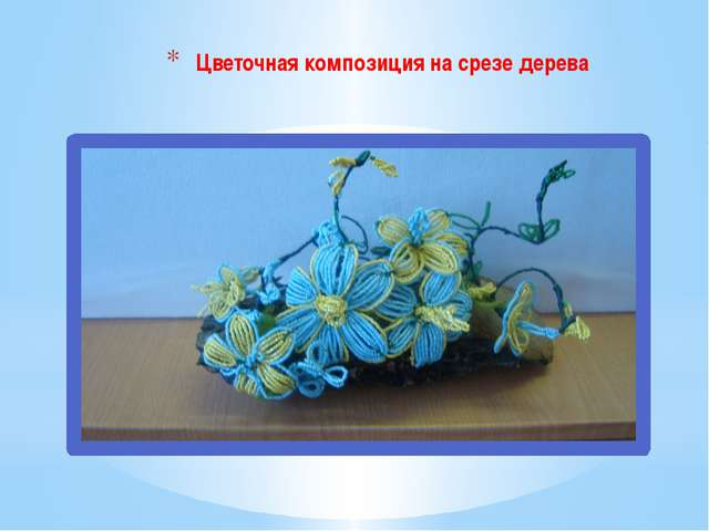 Цветочная композиция на срезе дерева