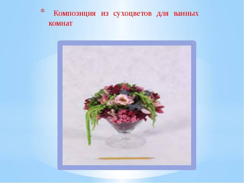 Композиция из сухоцветов для ванных комнат