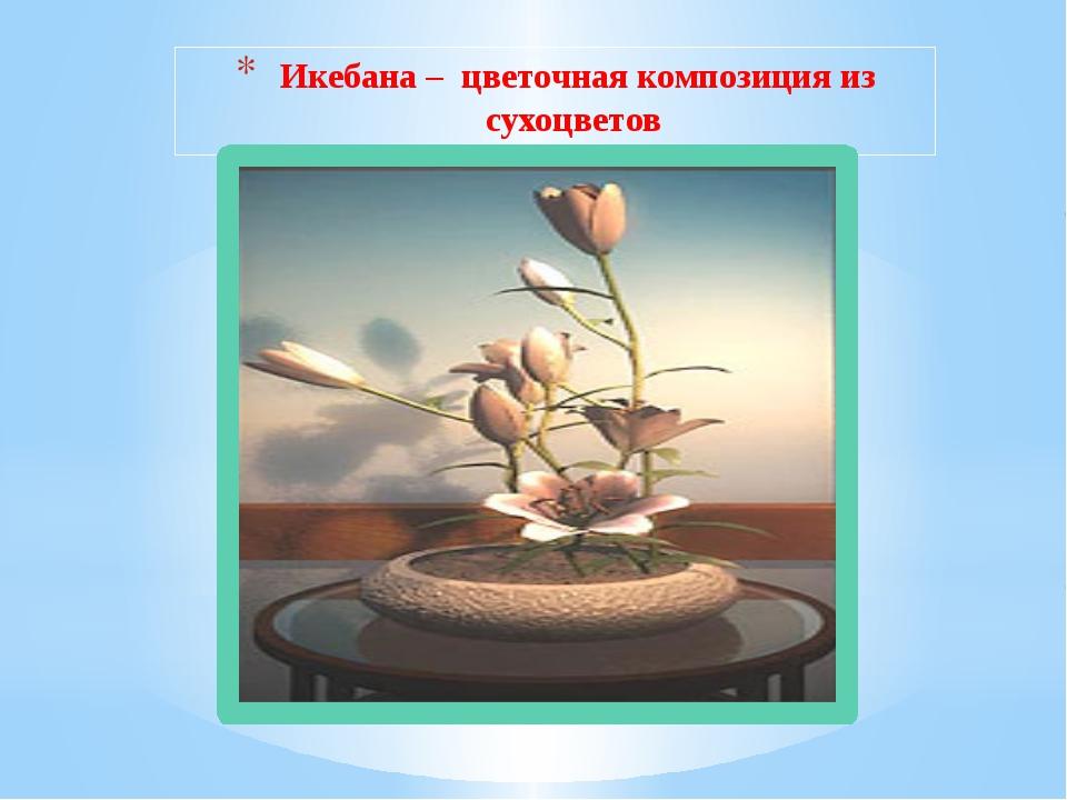 Икебана – цветочная композиция из сухоцветов
