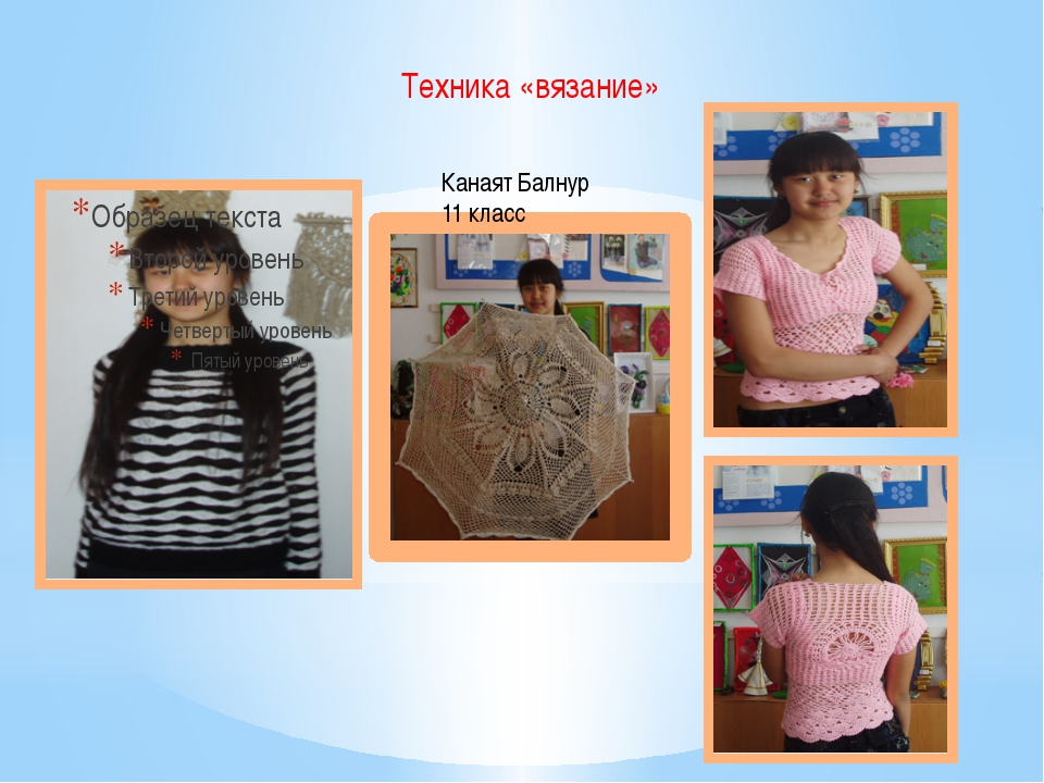 Техника «вязание» Канаят Балнур 11 класс