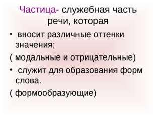 Частица- служебная часть речи, которая вносит различные оттенки значения; ( м