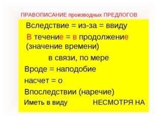 ПРАВОПИСАНИЕ производных ПРЕДЛОГОВ Вследствие = из-за = ввиду В течение = в п