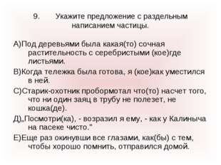 9.Укажите предложение с раздельным написанием частицы. А)Под деревьями была