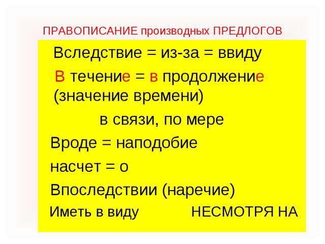 ПРАВОПИСАНИЕ производных ПРЕДЛОГОВ Вследствие = из-за = ввиду В течение = в п...