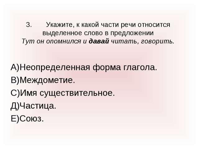 3.Укажите, к какой части речи относится выделенное слово в предложении Тут о...