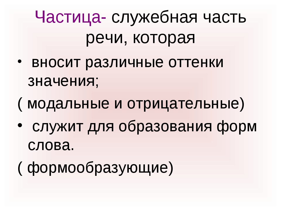 Частица- служебная часть речи, которая вносит различные оттенки значения; ( м...