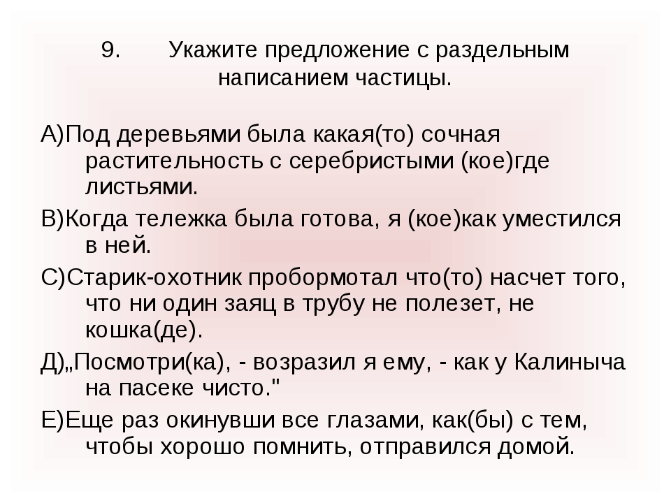 9.Укажите предложение с раздельным написанием частицы. А)Под деревьями была...