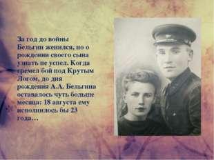 За год до войны Бельгин женился, но о рождении своего сына узнать не успел. К