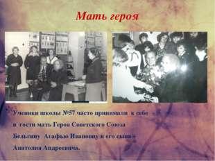 Мать героя Ученики школы №57 часто принимали к себе в гости мать Героя Советс