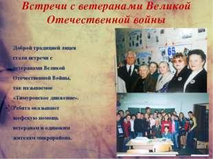 Встречи с ветеранами Великой Отечественной войны Доброй традицией лицея стали