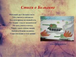 Стихи о Бельгине Мой юный друг! Большая честь Тебе учиться в этой школе: На