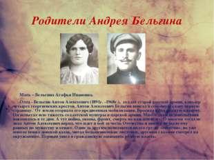 Родители Андрея Бельгина Мать – Бельгина Агафья Ивановна. Отец - Бельгин Анто