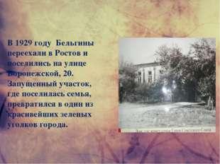 В 1929 году Бельгины переехали в Ростов и поселились на улице Воронежской, 20