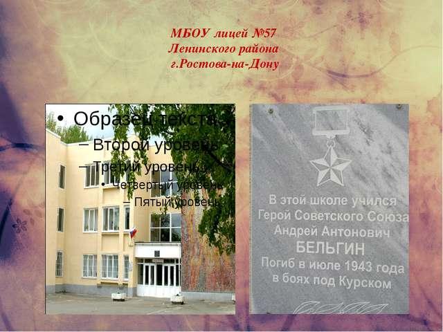 МБОУ лицей №57 Ленинского района г.Ростова-на-Дону