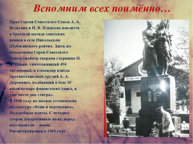 Прах Героев Советского Союза А. А. Бельгина и И. В. Ильясова покоится в братс...