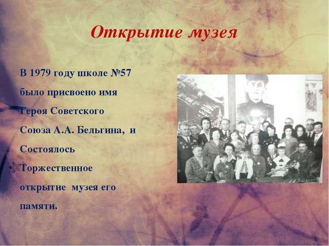 Открытие музея В 1979 году школе №57 было присвоено имя Героя Советского Союз...