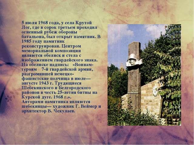 5 июля 1968 года, у села Крутой Лог, где в сорок третьем проходил огненный ру...