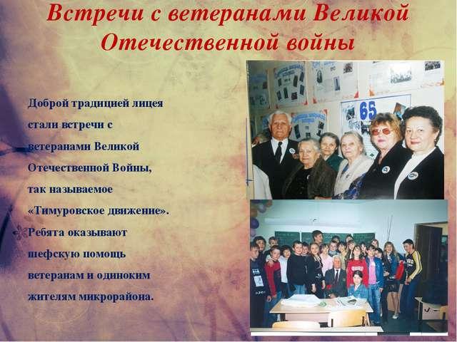 Встречи с ветеранами Великой Отечественной войны Доброй традицией лицея стали...