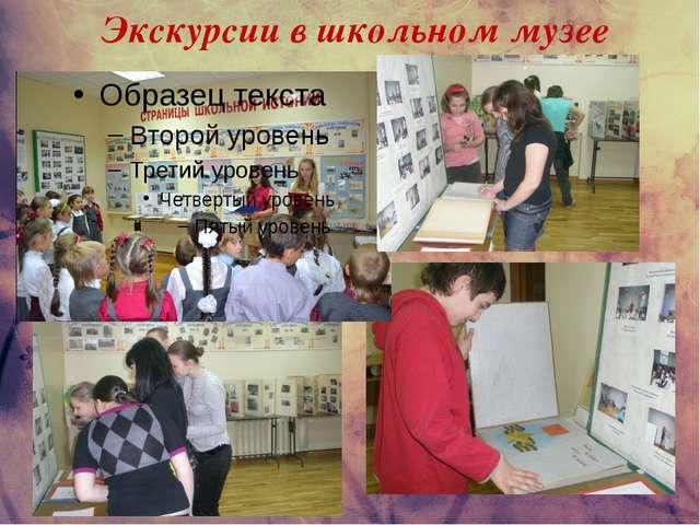 Экскурсии в школьном музее