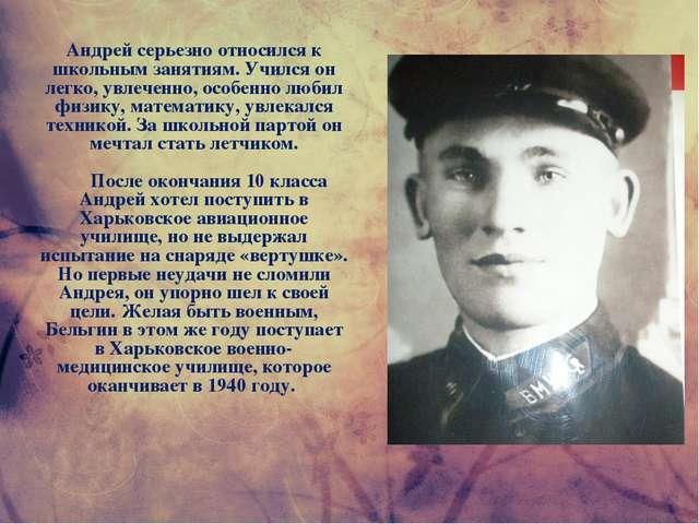 Андрей серьезно относился к школьным занятиям. Учился он легко, увлеченно, ос...