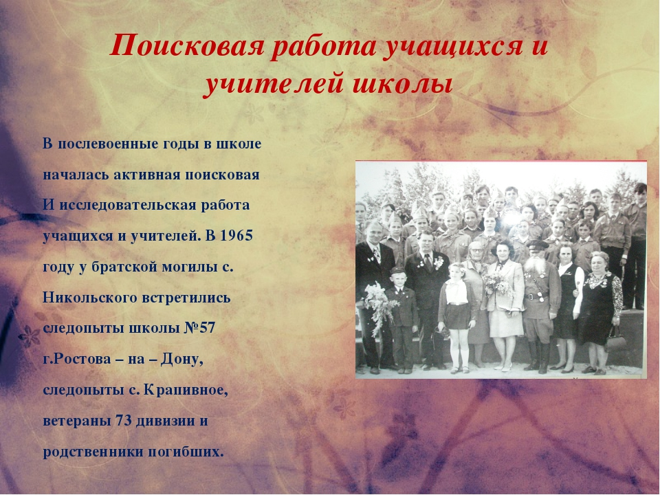 Поисковая работа учащихся и учителей школы В послевоенные годы в школе начала...