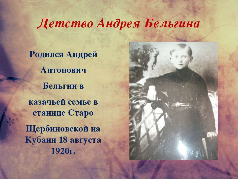 Детство Андрея Бельгина Родился Андрей Антонович Бельгин в казачьей семье в с...