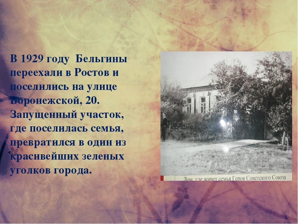 В 1929 году Бельгины переехали в Ростов и поселились на улице Воронежской, 20...