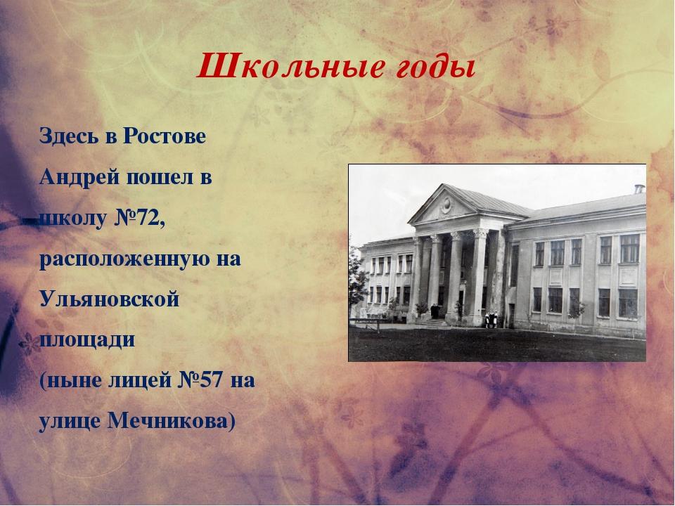Школьные годы Здесь в Ростове Андрей пошел в школу №72, расположенную на Улья...
