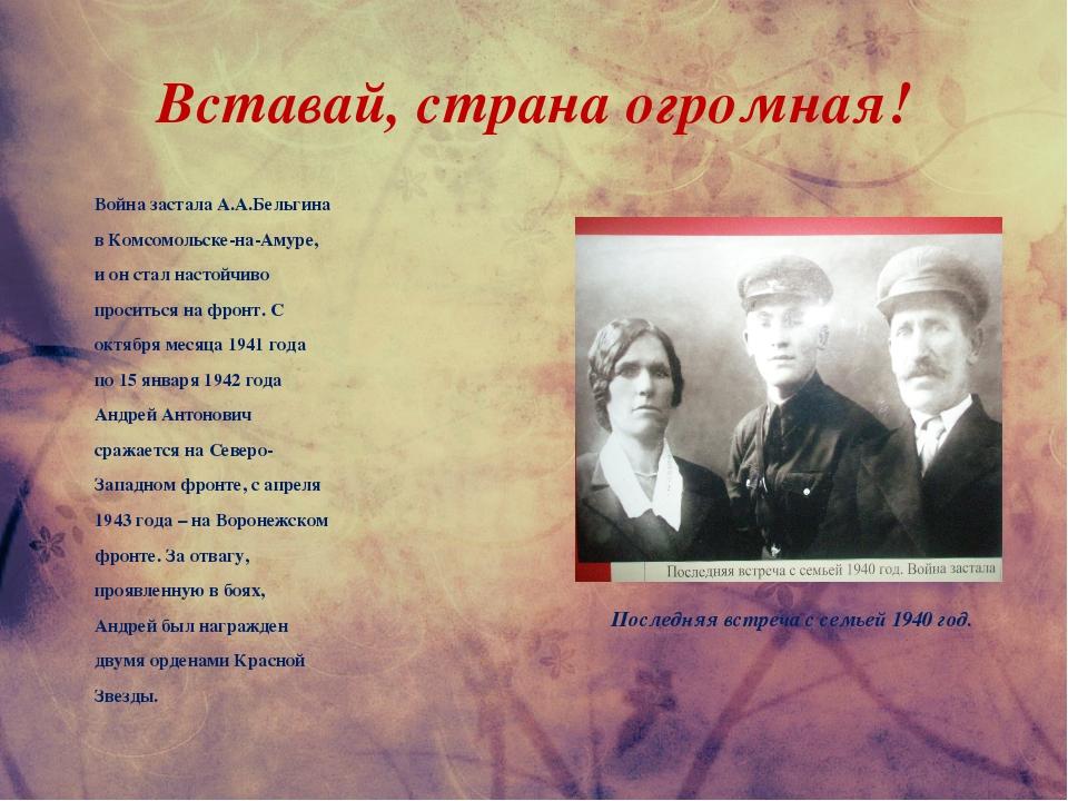 Вставай, страна огромная! Война застала А.А.Бельгина в Комсомольске-на-Амуре,...