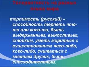Толерантность на разных языка мира терпимость (русский) – способность терпеть