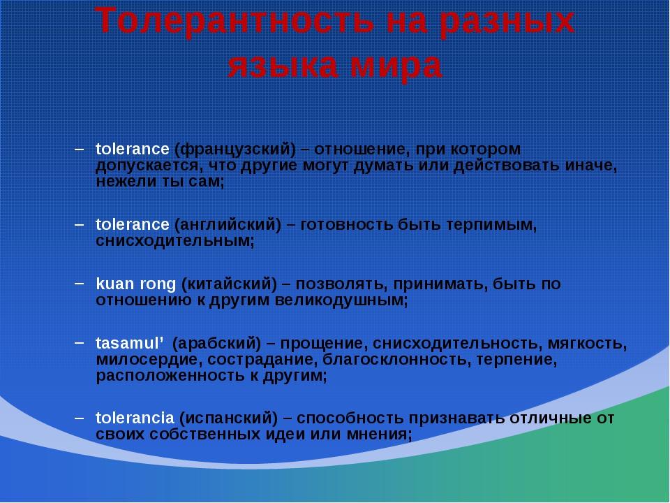 Толерантность на разных языка мира tolerance (французский) – отношение, при к...