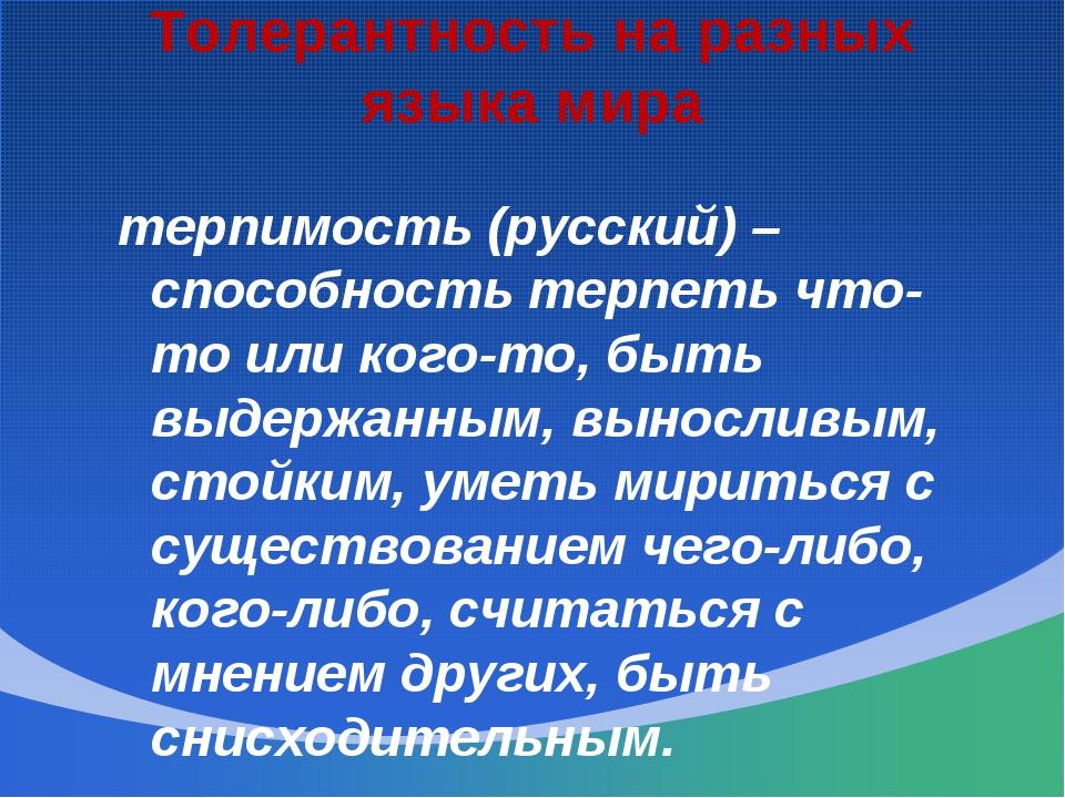 Толерантность на разных языка мира терпимость (русский) – способность терпеть...