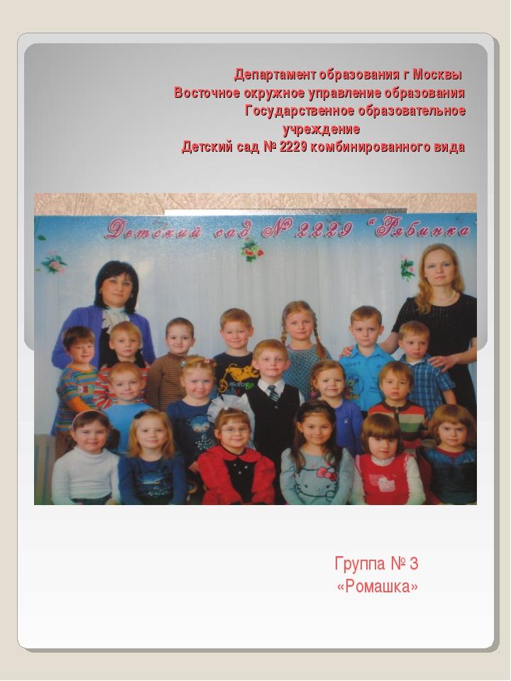 Департамент образования г Москвы Восточное окружное управление образования Г...
