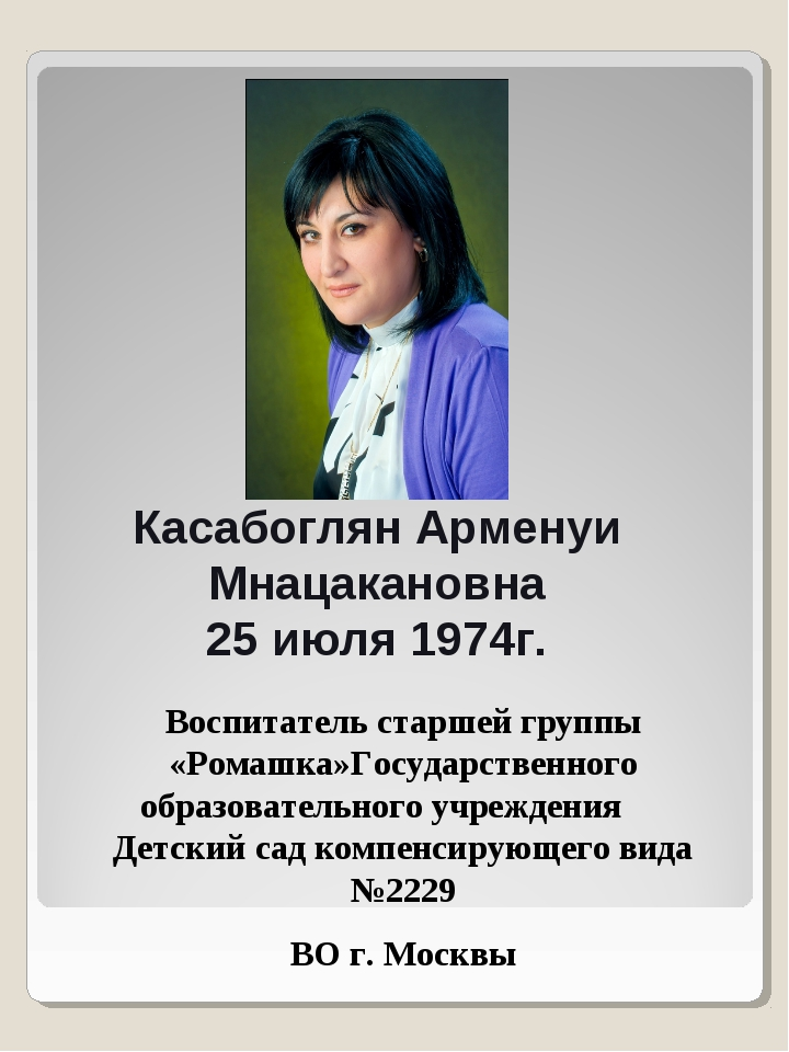 Касабоглян Арменуи Мнацакановна 25 июля 1974г. Воспитатель старшей группы «Ро...