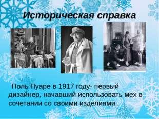 Историческая справка Поль Пуаре в 1917 году- первый дизайнер, начавший исполь