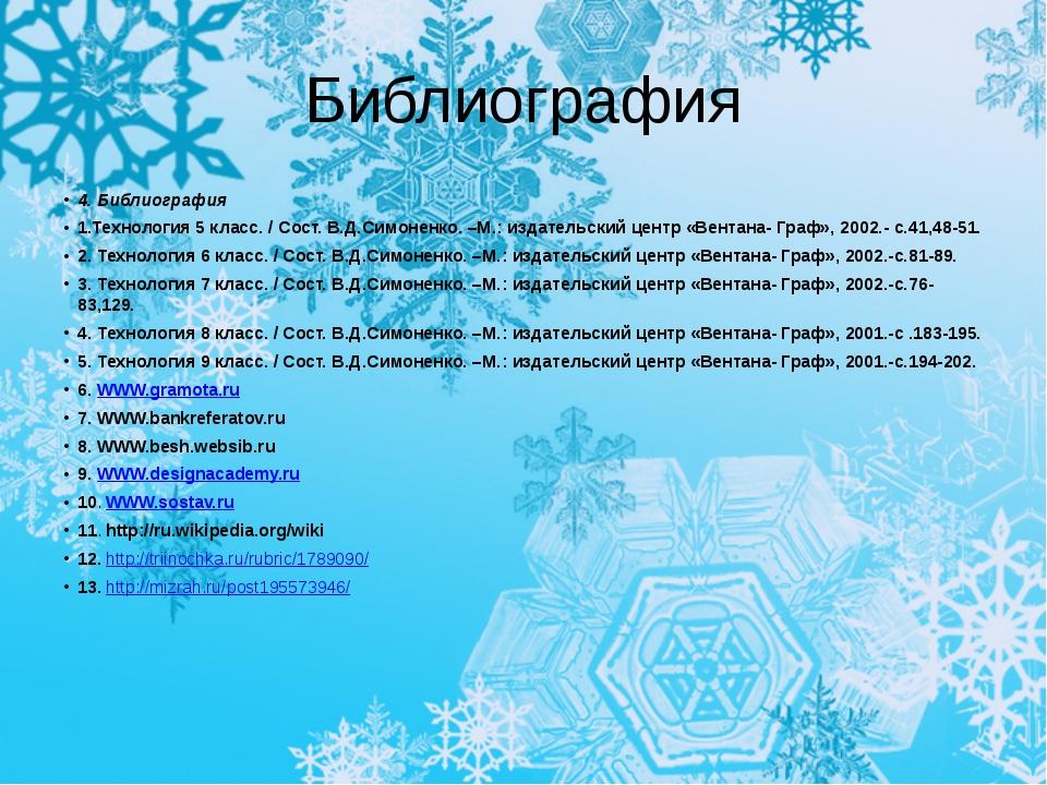 Библиография 4. Библиография 1.Технология 5 класс. / Сост. В.Д.Симоненко. –М....