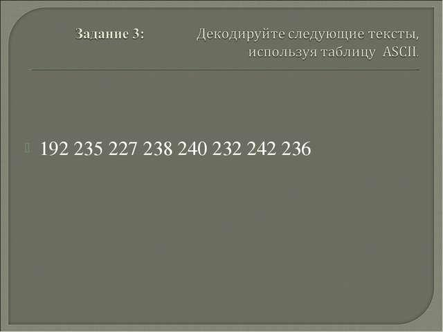 192235227238240232242236