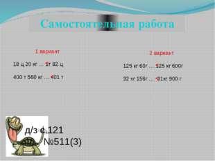 1 вариант 18 ц 20 кг … 1т 82 ц 400 т 560 кг … 401 т Самостоятельная работа 2