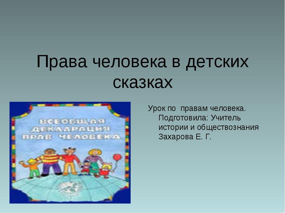 Права человека в детских сказках Урок по правам человека. Подготовила: Учител...