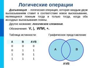 Дизъюнкция - логическая операция, которая каждым двум высказываниям ставит в