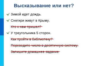 Высказывание или нет? Зимой идет дождь. Снегири живут в Крыму. Кто к нам приш