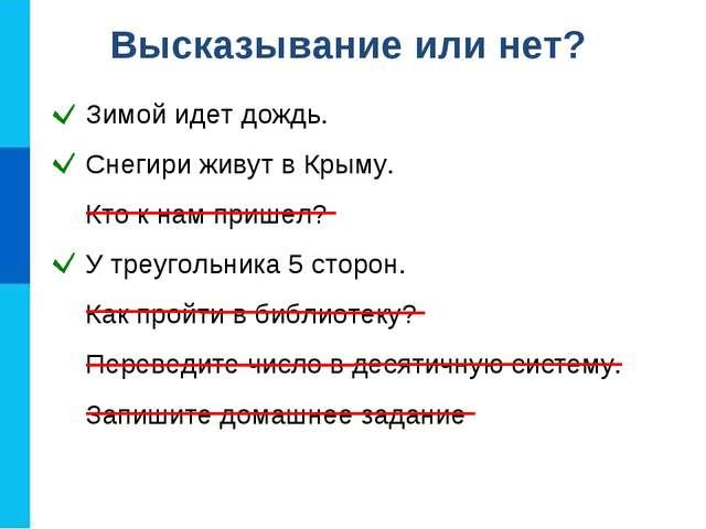 Высказывание или нет? Зимой идет дождь. Снегири живут в Крыму. Кто к нам приш...