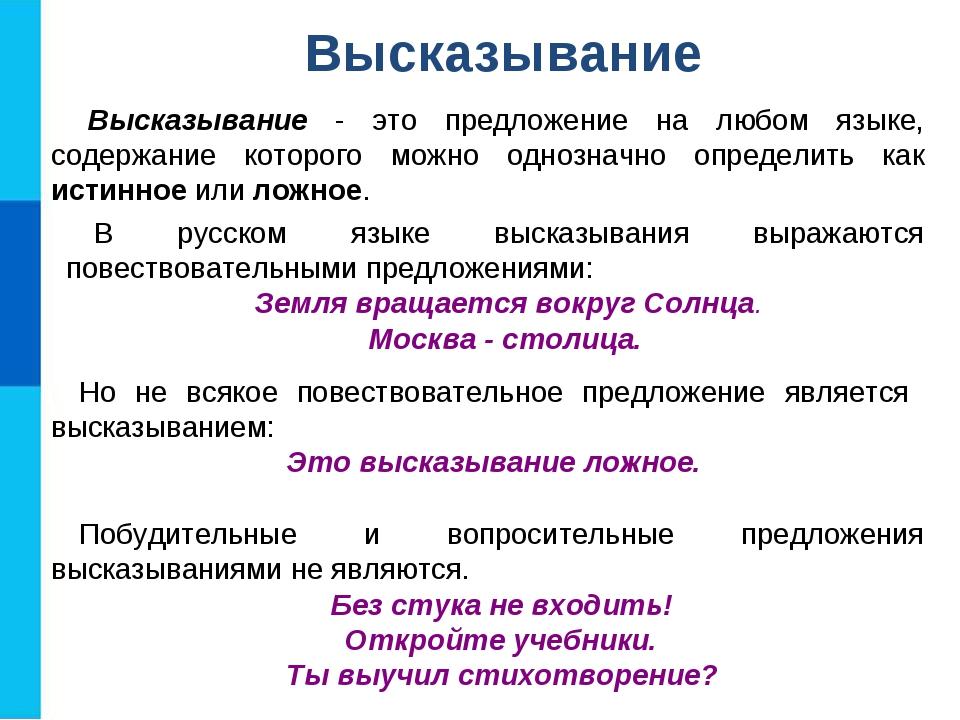 Высказывание - это предложение на любом языке, содержание которого можно одно...